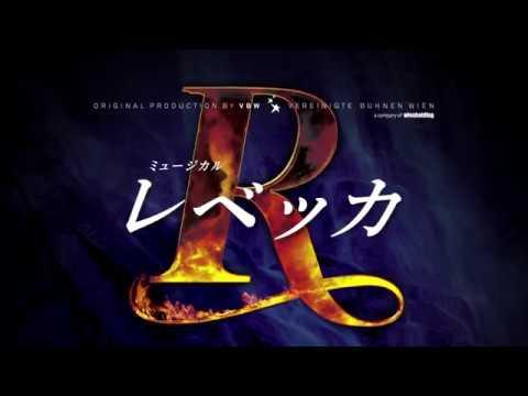 ミュージカル「レベッカ」大阪公演PR映像
