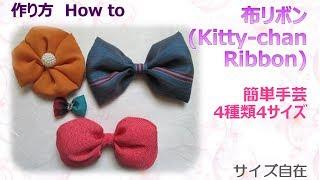 ⁂簡単手芸⁂  ふっくら布リボン作り方 How to make Fabric Kitty-chan Ribbon【布あそぼ】