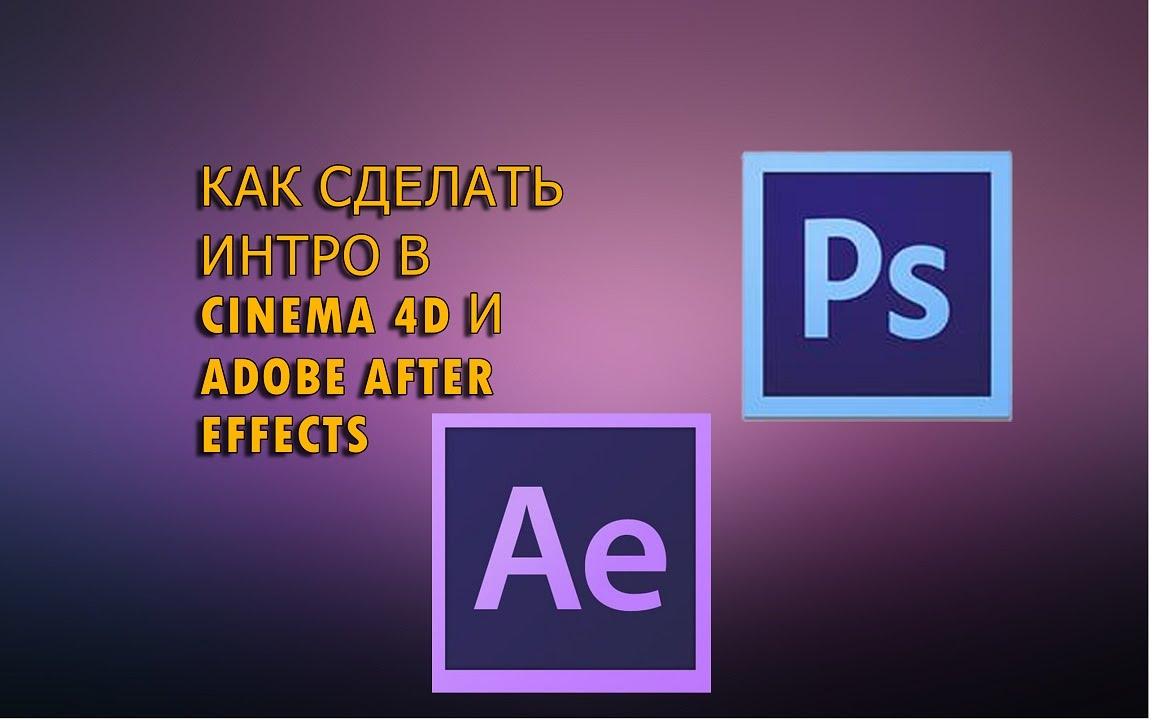 Как сделать интро adobe after effects cs6 фото 710