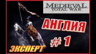 Medieval Total War. Англия #1 - Решительная стратегия Англии