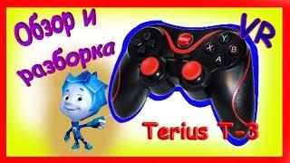 Terios T3 Bluetooth Gamepad. Обзор и неполная разборка