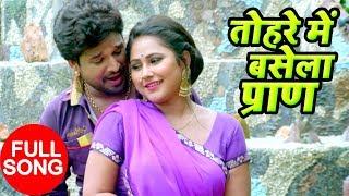Ritesh Pandey NEW HIT SONG 2017 - Tohare Mein Basela Praan - Priyanka Pandit - Bhojpuri Hit Songs
