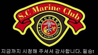 대한민국해병대 순천시마…