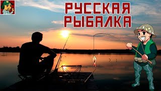 Російська Рибалка 4 - Нічне полювання за Щукою на оз.Куори (Частина 2)