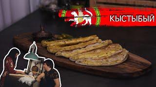 Кыстыбый с картошкой. Рецепт из татарской кухни с необычным тестом. Так вы точно не готовили!