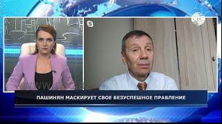 Спецвыпуск: Пашинян маскирует своё безуспешное правление - Сергей Марков