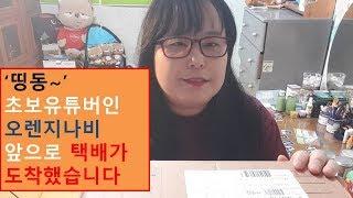 [특집영상]초보유튜버 오렌지나비 앞으로 택배가 왔습니다…