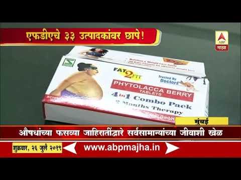 Mumbai | FDA Raid