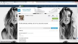 Распознавание АНОНИМОВ на популярном сервисе  - ASK.fm