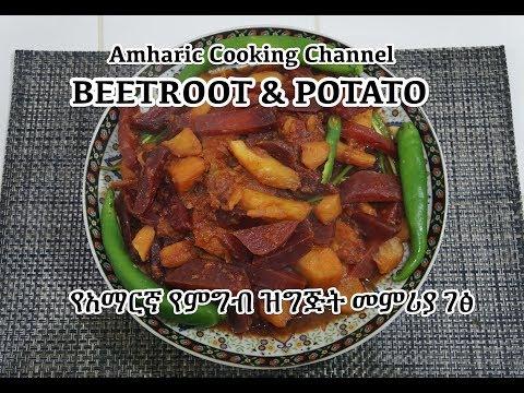 አማርኛ - Beetroot & Potato Recipe - Amharic - የአማርኛ የምግብ ዝግጅት መምሪያ ገፅ