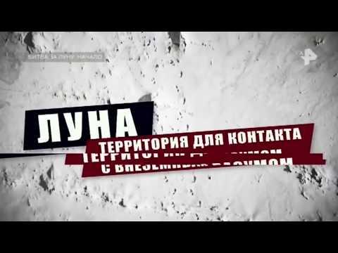Битва за луну  Начало.Документальный спецпроект  03.08.18 HD