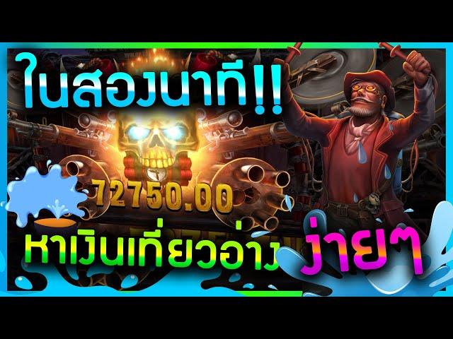 🏆 #LuckyNiki 🏆 :  Money Train2 - หาเงินเที่ยวอ่าง 555
