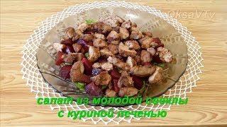 Салат из молодой свеклы с куриной печенью. Salad of young beets with chicken liver.