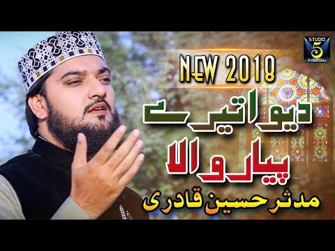 New Naat 2018 - Deewa tere pyar wala - Mudassir Hussain Qadri - Recorded & Released by Studio 5