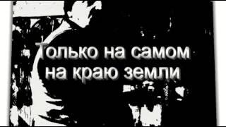 ПИКНИК -ЗЕМЛЯ - КЛИП - 2015 Г.