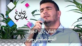 الفنان يزن الجرف - أغنية صافيني مرة