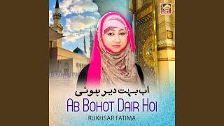 Ab Bohot Dair Hoi