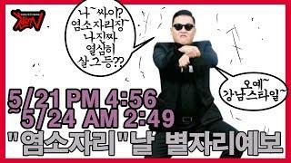 """[천문TV] """"별자리 5월 21일 (화) ~ 5월 24일 (금)새벽까지 염소자리 날 별자리예보&qu…"""