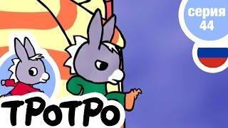 TPOTPO - Серия 44 - Тротро в плохом настроении