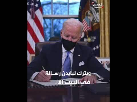 بايدن: ترمب ترك لي في البيت الأبيض رسالة شخصية ودية للغاية