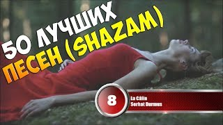 50 лучших песен сервиса Shazam Музыкальный хит парад недели от 27 января 2018