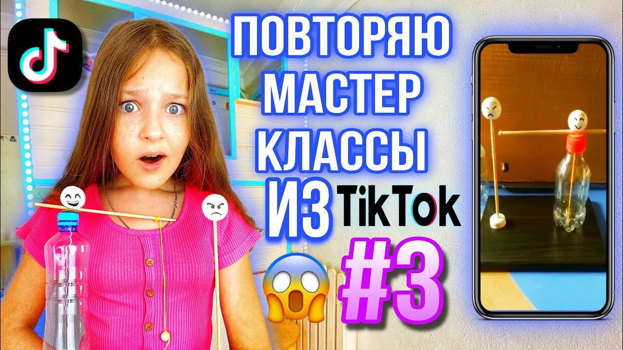ПОВТОРЯЮ АНТИСТРЕССЫ ПО МАСТЕР-КЛАССАМ ИЗ TIKTOK #3!