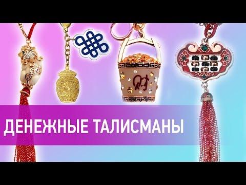 Новогодние подарки: Фен Шуй талисманы для денег и богатства. Как привлечь деньги в новом годуиз YouTube · Длительность: 7 мин18 с