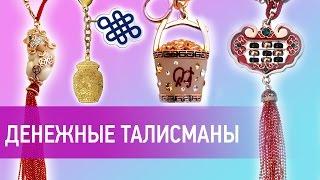 видео Лучшие талисманы для привлечения денег