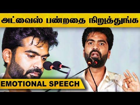 வாழ்க்கையில எல்லாமே பிரச்சனையா போயிட்ருக்கு - Silambarasan Emotional Speech | EeswaranAudioLaunch