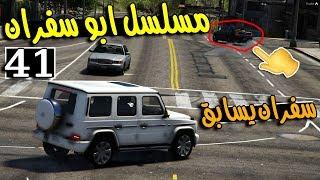 مسلسل ابو سفران #41 - طلع سفران يسابق من ورا ابوه ..!!!    GTA 5