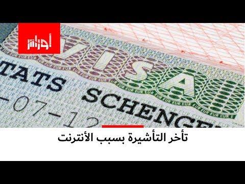 القنصلية الفرنسية ترجع تأخر معالجة ملفات التأشيرة الفرنسية إلى الأنترنت.. التفاصيل مع الفيديو