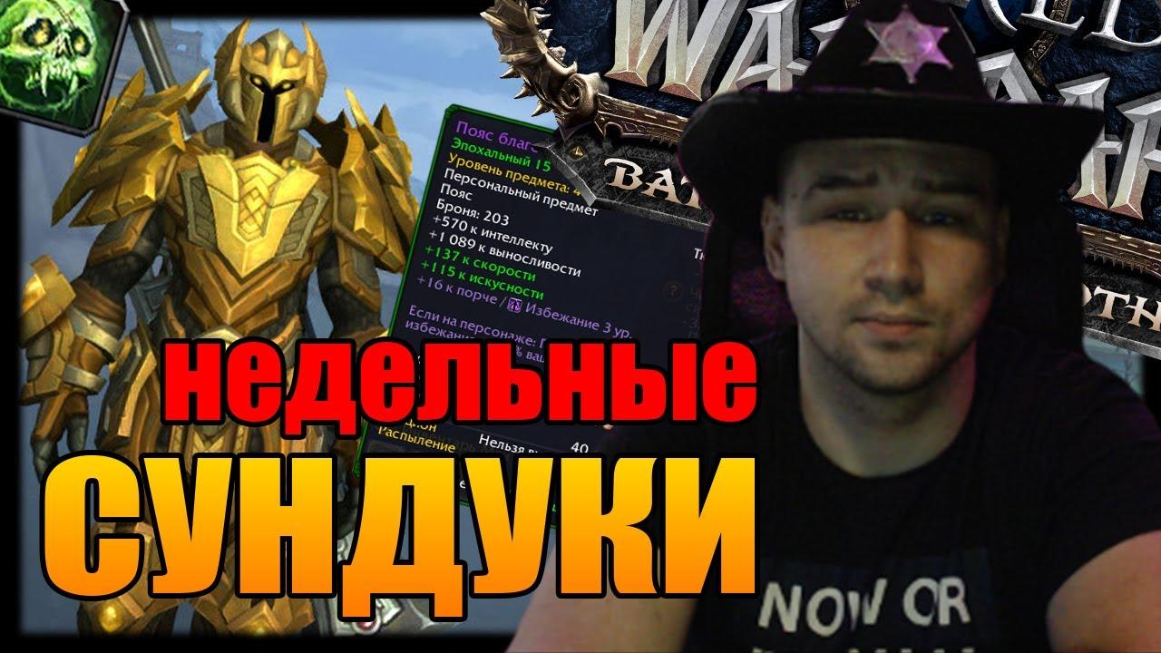 НЕДЕЛЬНЫЕ СУНДУКИ БФА   World of Warcraft Battle for Azeroth Patch 8.3