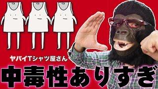 ヤバイTシャツ屋さん(ヤバT)が本当に中毒性が高くてヤバイ件 チャンネル...