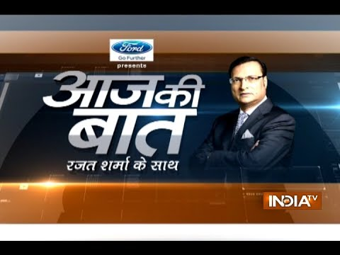 Aaj Ki Baat with Rajat Sharma |  20th July, 2017