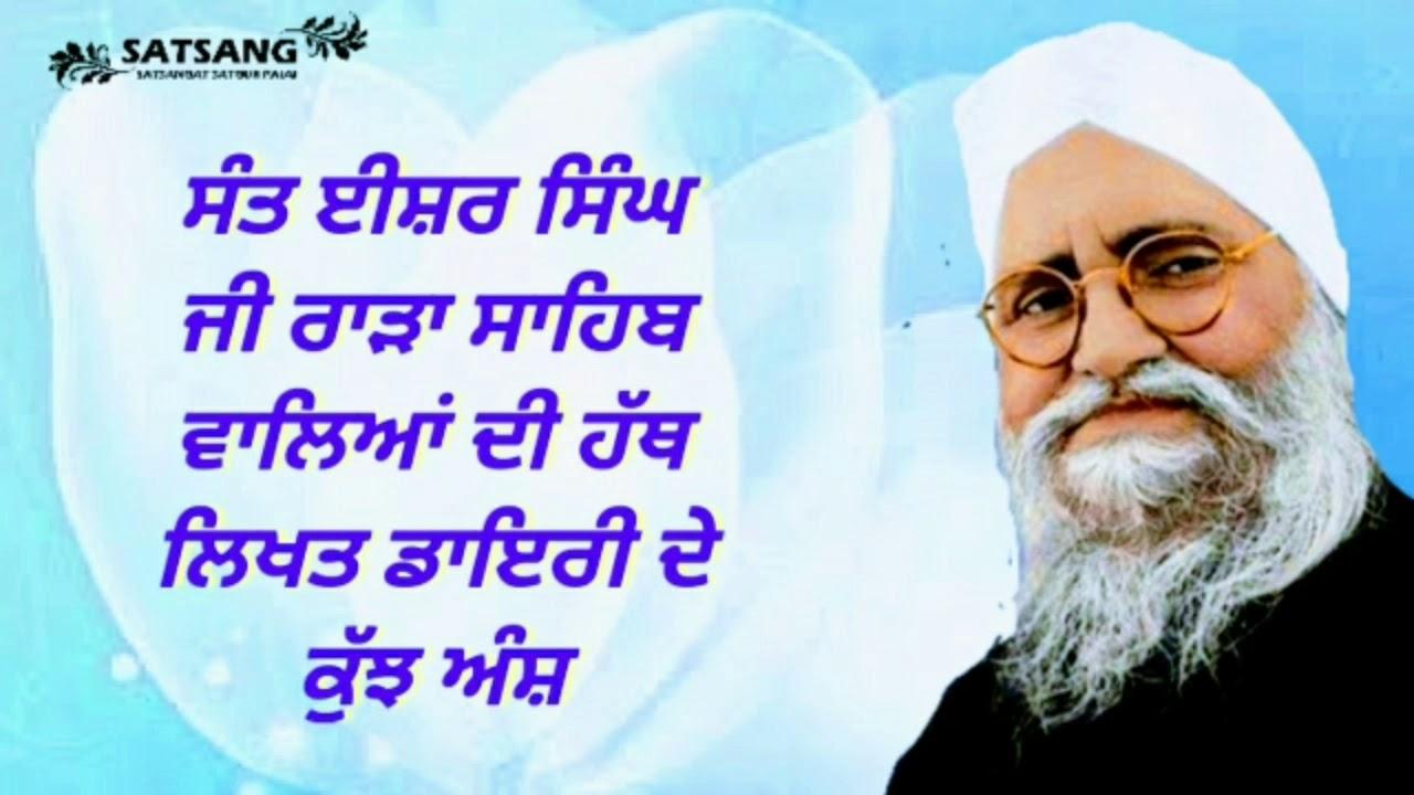 Sant Isher Singh Ji Rara Sahib Di Hath Likhit Diary De Kuz Ansh   Sant Isher Singh Ji Rara Sahib