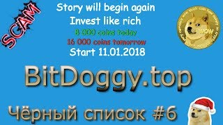 Хайп bitdoggy.top - scam - Чёрный список #6