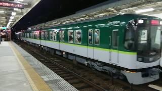 京阪電気鉄道 800系807F&811F 四宮到着〜発車