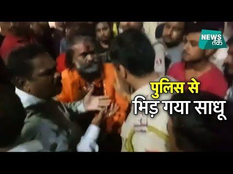 उदयपुर में BJP कार्यकर्ताओं से भिड़ गई पुलिस और बीच में आ गया साधू| News Tak thumbnail