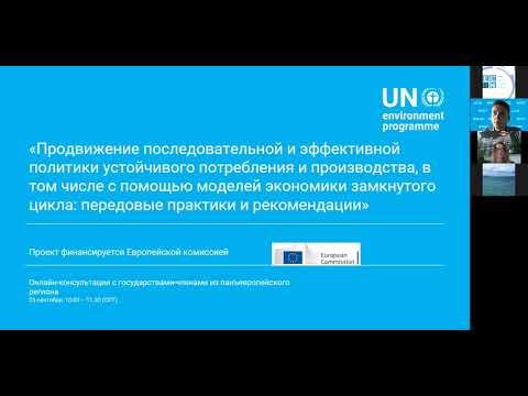 Consultation In The Pan-European Region: Mainstreaming SCP Policies \u0026 Circular Economy Models | RUS