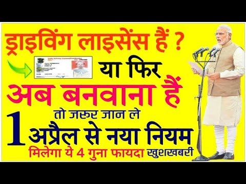 Driving licence new rules 2018 for apply online/pm modi govt headlines news today speech latest news