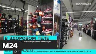 Москвичи начали скупать спортивный инвентарь после закрытия фитнес-клубов - Москва 24