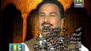 Dil Diyaan Na Diyaan Maan   Mumtaz Lashari