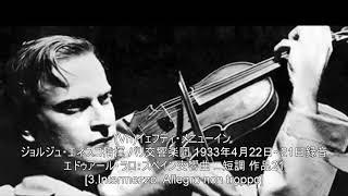 エドゥアール・ラロ:スペイン交響曲 ニ短調 作品21
