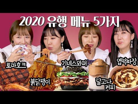 올해 유튜브에서 최고로 유행했던 먹방 메뉴 모음 (토마호크,불닭팽이,엽떡짜장,기네스와퍼,파맛첵스,달고나커피)   디바걸스