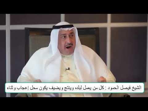الشيخ فيصل الحمود : كل من يعمل لبلده وينتج ويضيف يكون محل إعجاب وثناء