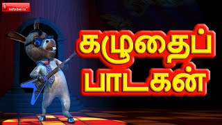 Moral Stories for Children in Tamil - கழுதைப் பாடகன்