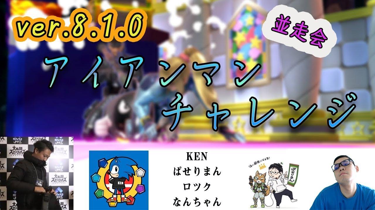 アイアンマンチャレンジ並走 8月の部【スマブラSP】