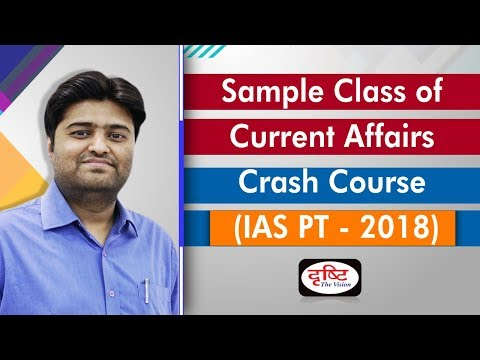Sample Class of Current Affairs Crash Course (IAS PT - 2018)
