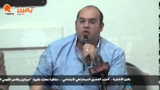 يقين | ابراهيم ناجي الشهابي : اتفاقية كامب ديفيد احدثت ارتباك في مفاهيم الامن القومي المصري
