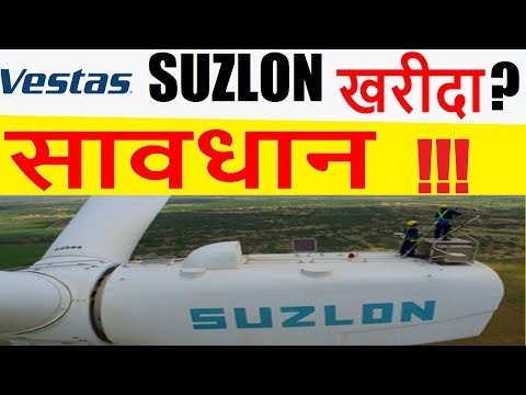 suzlon stock BIG movement | What to do in suzlon stock